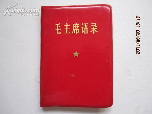 毛主席语录(北京)