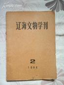 辽海文物学刊总第二期