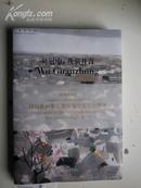 签名:吴冠中画集:8k.限量珍藏版.中央工艺美术学院教授、中国美术家协会常务理事