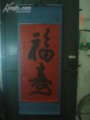 孟繁军(笔名墨涛)书法;立轴(127x62cm  字心边缘与装裱边框脱离)