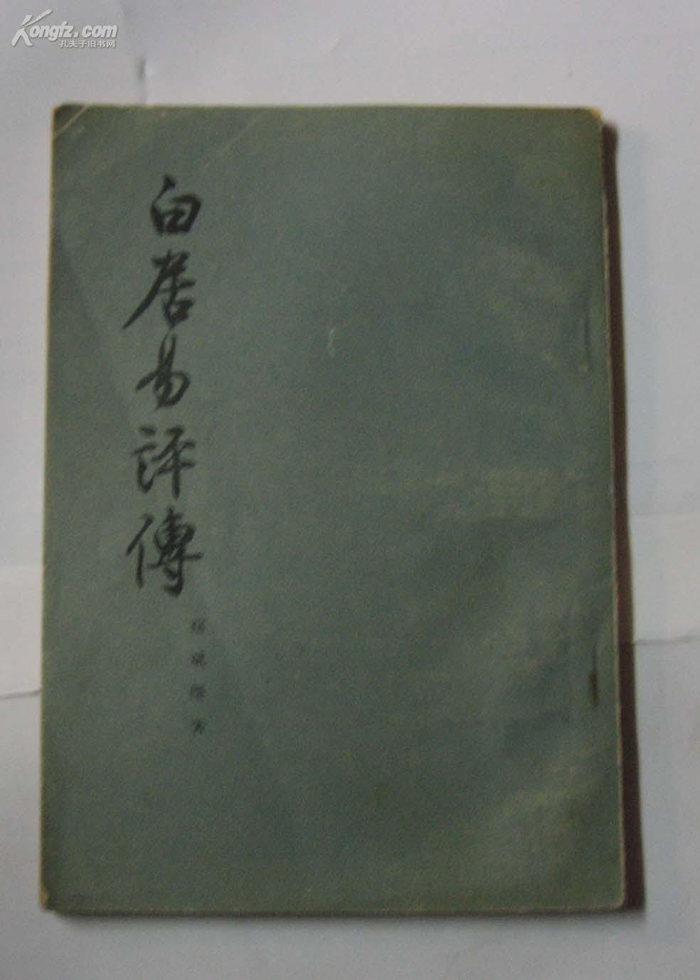 白居易译传 (57年1版1印)