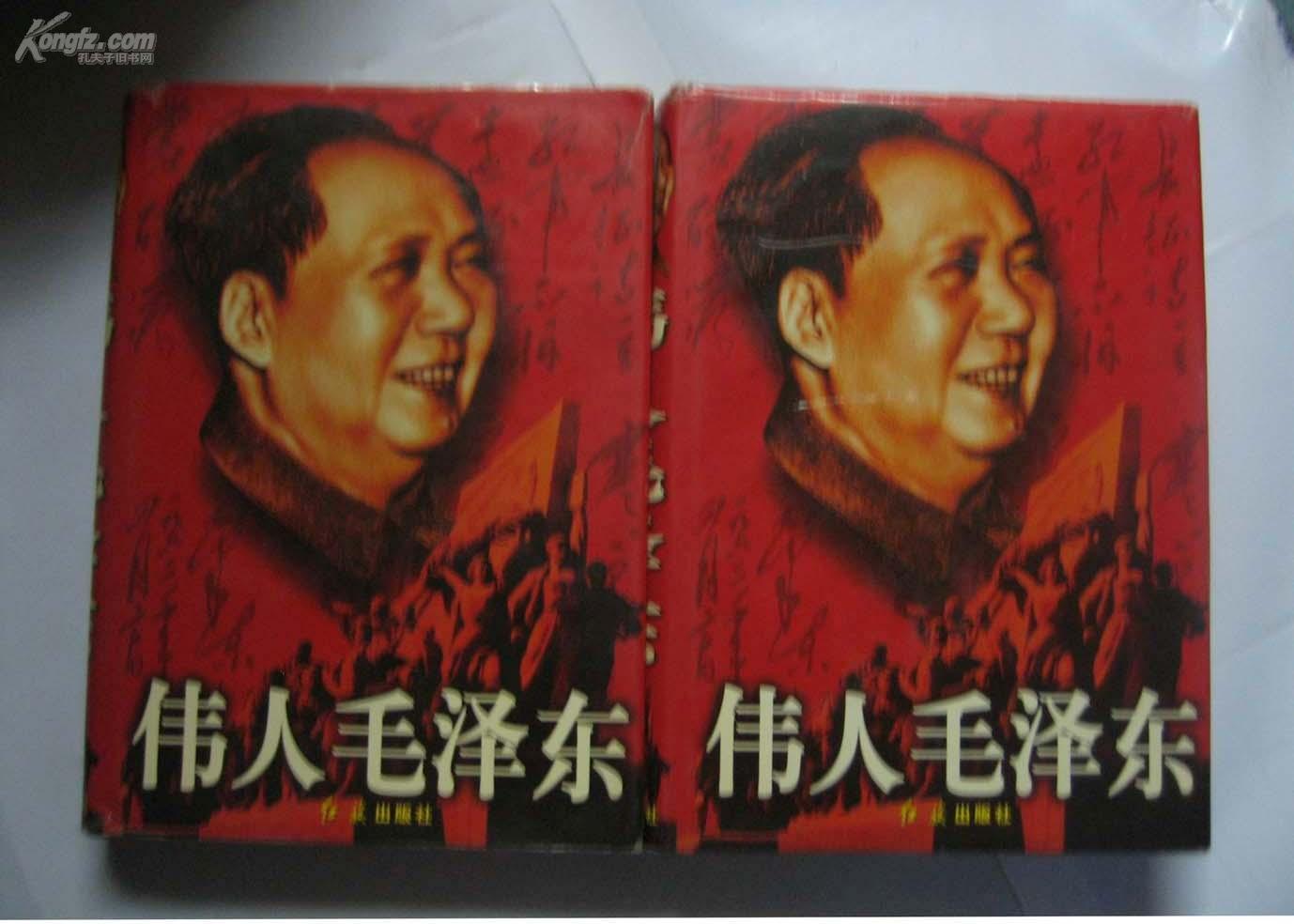 伟人毛泽东(上中下卷)--16开精装
