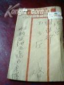 贴文17(4-4)1枚由兰州寄往北京国防部办公厅-文革挂号实寄封有林词