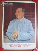 大文革2开宣传画:我们伟大的导师、伟大的领袖、伟大的统帅、伟大的舵手毛主席万岁