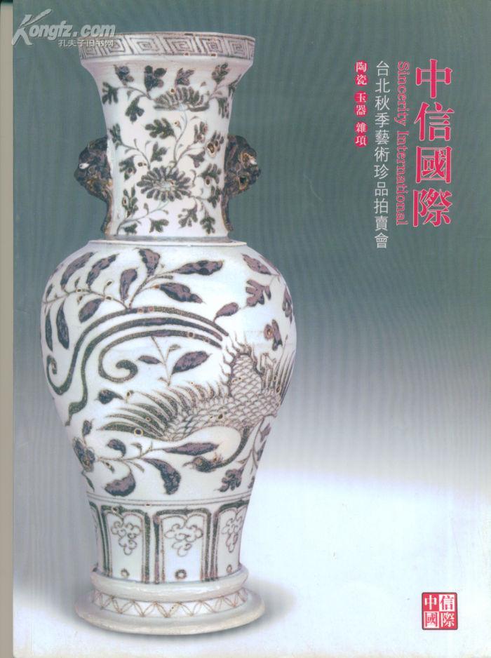 2009中信国际台北秋季艺术珍品拍卖会(陶瓷 玉器 杂项)