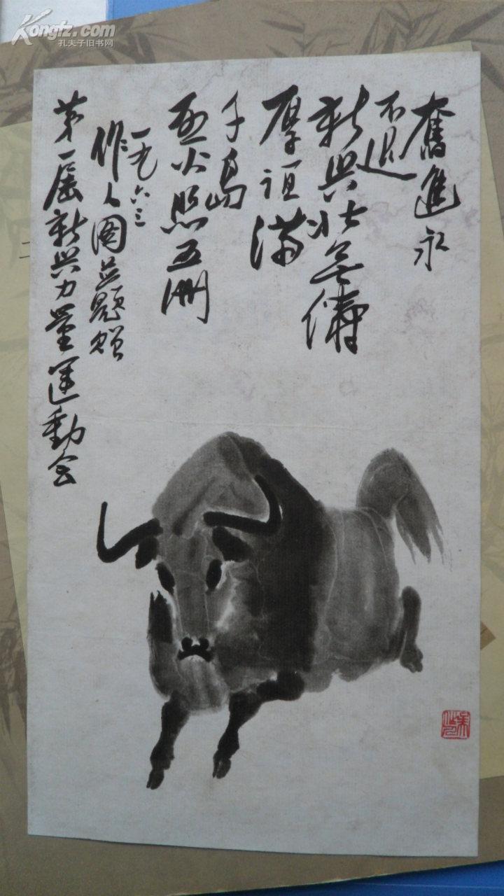 吴作人《奋进图》题赠第一届新兴力量运动会(木板水印)