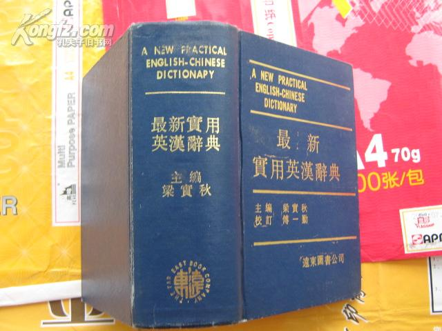 最新实用英汉辞典(1984年新版本,梁实秋主编)