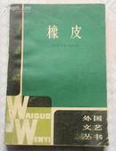 橡皮(外国文艺丛书)