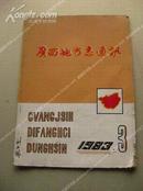 《广西地方志通讯》 1983年3 包邮挂刷