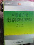 中国共产党湖北省孝感市组织史资料 第二.三卷(1987.11-1999.2)