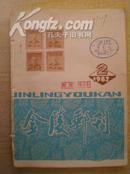 金陵邮刊1982.2期【总第8期 】
