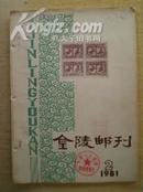 金陵邮刊1981.2期【总第2期 】