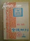 金陵邮刊1981.3期【总第3期 】