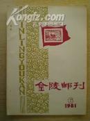 金陵邮刊1981.6期【总第6期 】