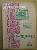 金陵邮刊1981.5期【总第5期 】