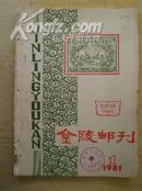 金陵邮刊1981.1期【总第一期 】