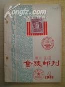金陵邮刊1981.4期【总第4期 】