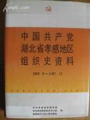 中国共产党湖北省孝感地区组织史资料[1925.8--1987.11]