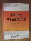 中国共产党湖北省组织史资料[第一卷1920-1987.11]