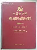 中国共产党湖北省黄石市组织史资料续编本一[1987-1994]