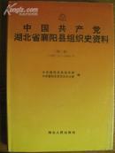 中国共产党湖北省襄阳县组织史资料第二卷[1987.11--1994.7].