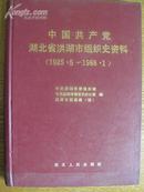 中国共产党湖北省洪湖市组织史资料[1925.5--1988.1]