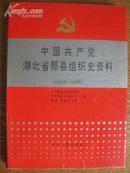 中国共产党湖北省郧县组织史资料[1926--1987]