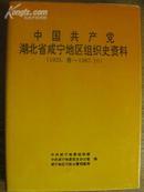 中国共产党湖北省咸宁地区组织史资料[1925.春--1987.10]