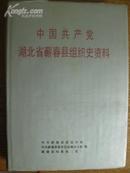 中国共产党湖北省蕲春县组织史资料[1922--1987]