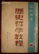 历史哲学教程(新知丛书)【民国旧书】