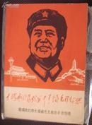 歌颂我们伟大领袖毛主席的丰功伟绩-丹东【文革精品】