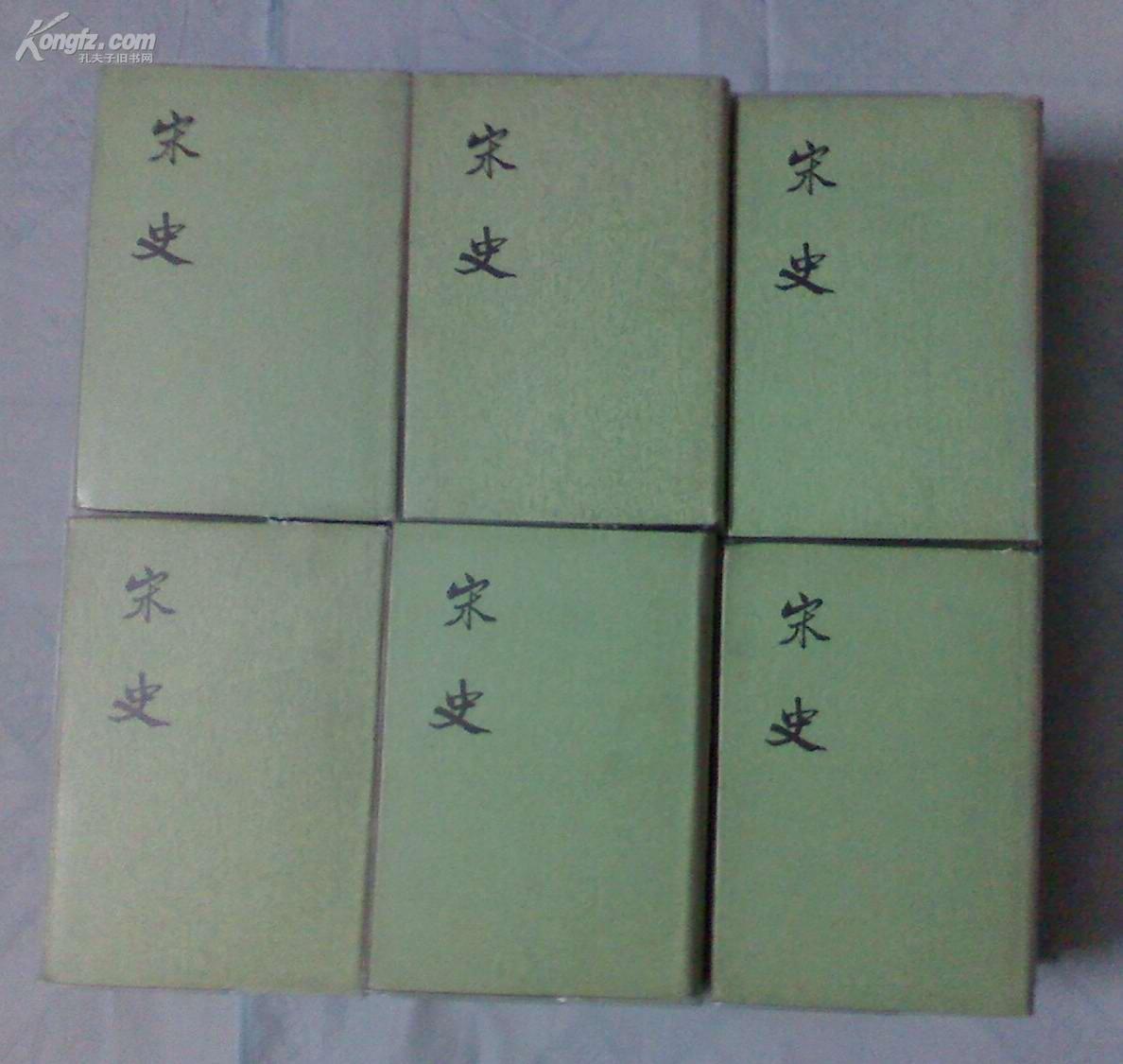 《宋史》精装40册全中华书局老版本本网最低价