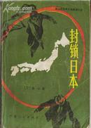 封锁日本:第三次世界大战推想小说