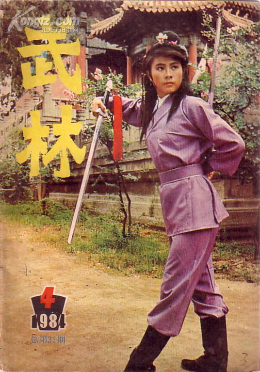 武术杂志:武林(1984.4)武松独臂拳 八字连环拳