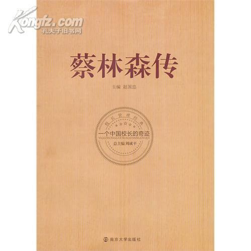 【正版】蔡林森传:一个中国校长的奇迹