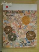 中国嘉德第9期【邮品钱币铜镜】通讯拍卖目录