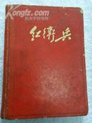 精装红卫兵日记本(毛林合影两张,毛像三张,文革游像一张)