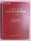 中国共产党湖北省建始县组织史资料[1927.2--1987.11].