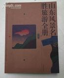 山东风景名胜旅游全册 正版新书 内有大量图片