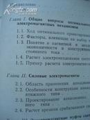 俄文原版—航空电气设备的设计