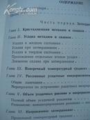 俄文原版——铸件的凝固和铺缩
