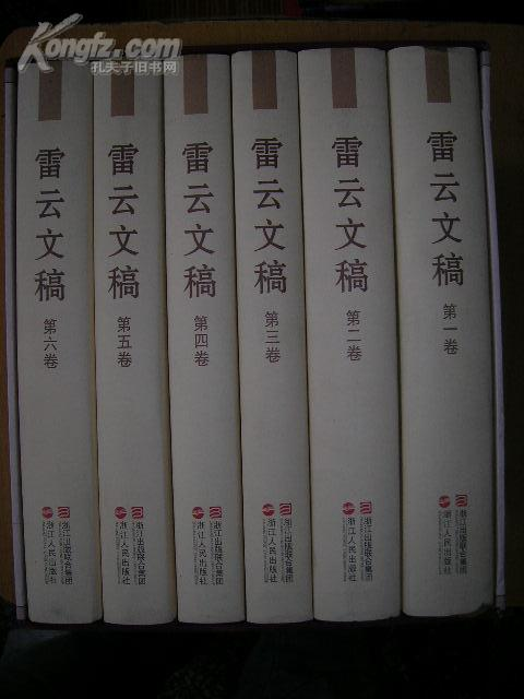 雷云文集(全六册·精装)【作者签赠本 保真】·