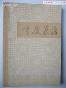 重庆菜谱(内部资料,有毛主席语录)