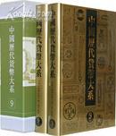 中国历代货币大系-第九卷(全2卷)