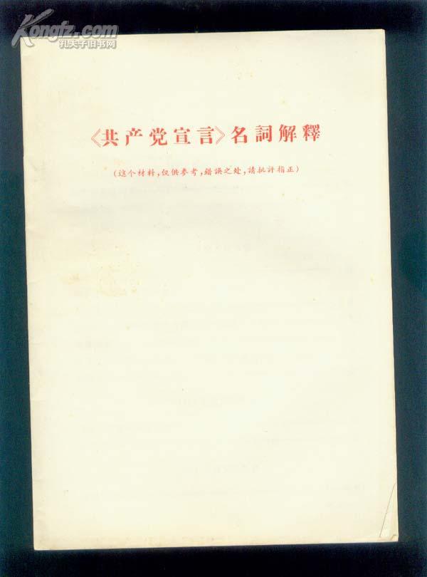 《共产党宣言》名词解释