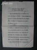 """中国美术家协会理事,著名画家【""""尹石""""手稿 4页】"""