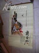 2006年挂历:齐白石国画精品