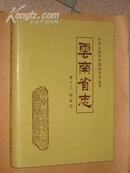 云南省志卷十二财政志