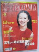 家庭(2003年1月下)