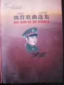 魏群歌曲选集(1952――2006)(签赠本)